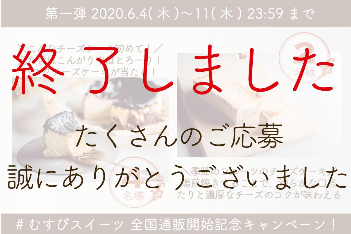 第一弾 2020.06.04(木)〜11(木) 23:59まで