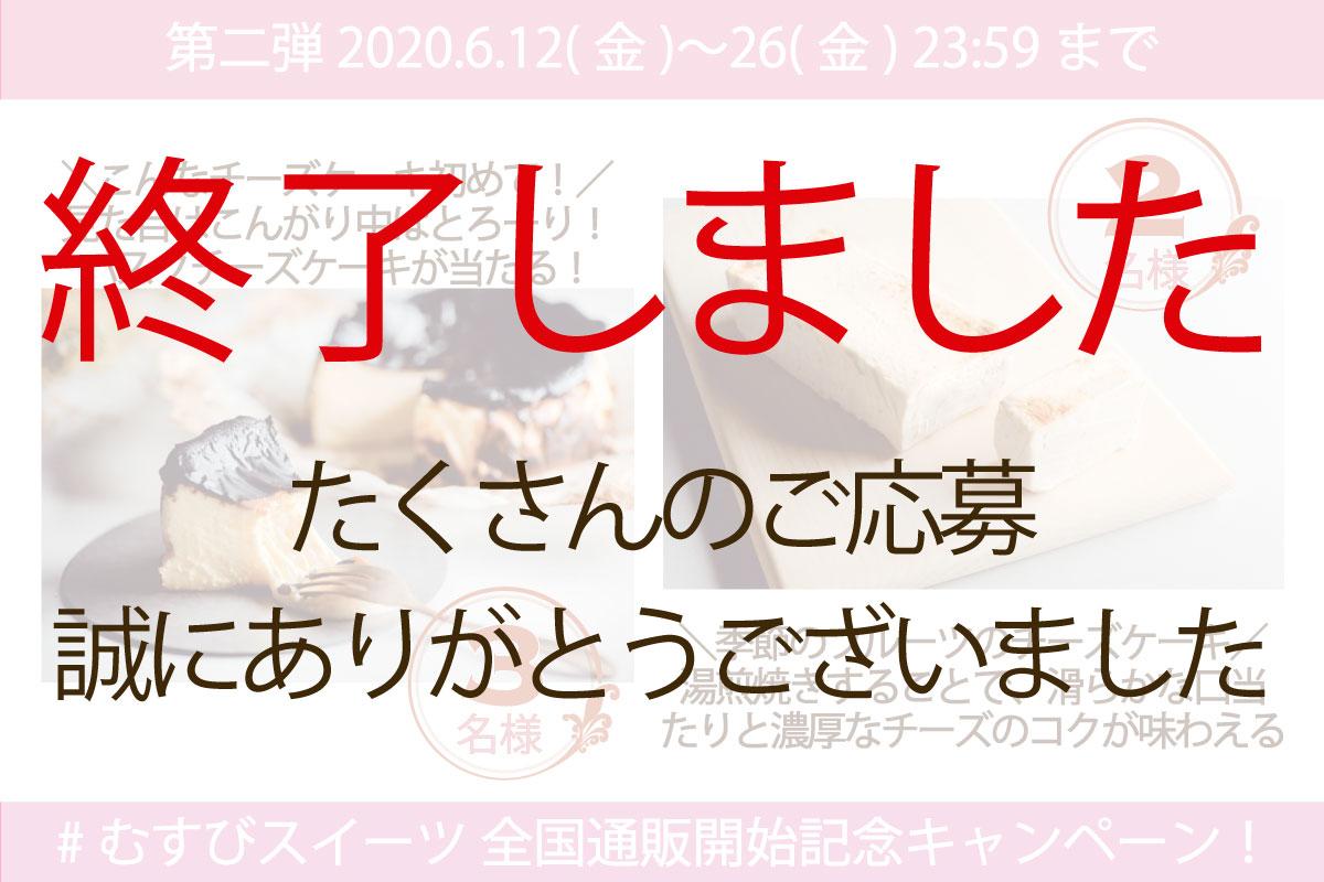 第二弾 2020.06.12(金)〜26(金) 23:59まで